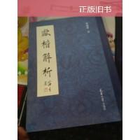 【旧书二手书85 品】欧楷解析 /田蕴章 著 天津大学出版社