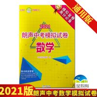 2021版朗声中考模拟试卷数学 模拟金卷高分必备中考数学试卷2021版