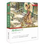 国际大奖小说・升级版――海蒂的天空 新蕾出版社