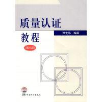 TC-质量认证教程 中国标准出版社 9787506649216