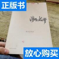 [二手旧书9成新]浮生若梦 /不详 陕西师范