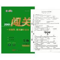 2020版 黄冈100分闯关人教版七年级生物下册 同步试卷一本高效实用的作业本