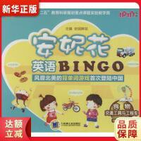 安妮花英语BINGO 食物 交通工具与工程车 安妮鲜花作 9787111464648 机械工业出版社 新华书店 品质保