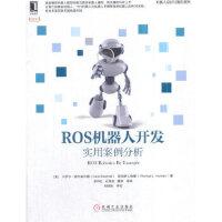【新书店正版】 ROS机器人开发:实用案例分析 [美]卡罗尔・费尔柴尔德,托马斯・L.哈曼博士 机械工业出版社 978