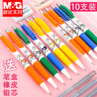 10支装晨光自动铅笔0.5小学生活动铅笔写不断0.7一年级儿童绘画学习可爱卡通hb2比考试专用铅笔女糖果色批发