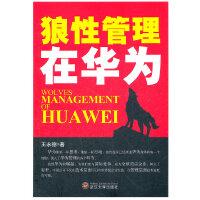 狼性管理在华为(读懂了华为,就读懂了中国企业的未来)