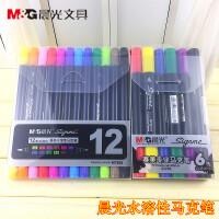 晨光 6色赛美专业马克笔 美术12色赛美水溶性马克笔勾线笔