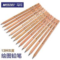 马可素描铅笔 7001原木绘图铅笔 美术绘画铅笔 学生书写美术素描用品考试铅笔