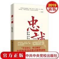 忠诚 辛鸣 主编 中共中央党校出版社 2019年