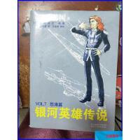 【二手旧书8成新】二手正版银河英雄传说VOL.7 怒涛篇97875302089