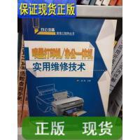 【二手旧书九成新】办公设备维修工程师丛书:喷墨打印机/办公一体机实用维修技术 /?
