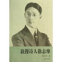 浪漫诗人徐志摩