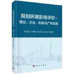 规划环境影响评价:理论、方法、机制与广东实践