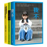 我不+愿有人陪你颠沛流离+从你的全世界路过(套装共3册)  大冰2017年新书,张嘉佳,卢思浩作品