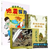 123年级课外读物武松打虎 青蛙和蟾蜍是好朋友全4册 鼹鼠博士的地震探险/蒲蒲兰图画书系列 全6册