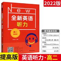 全新英语听力高二提高版 高二高2英语听力练习工具书教辅书练习册 扫封底二维码听录音内含MP3光盘 华