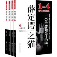 [二手旧书九成新]薛定谔之猫(全四部)
