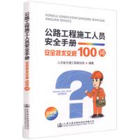 人民交通:公路工程施工人员安全手册 ―― 安全技术交底100问