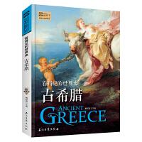 古希腊/看得见的世界史