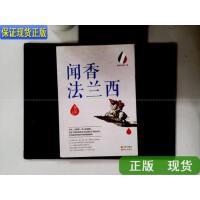 【二手旧书九成新】闻香法兰西 /杨白劳 现代出版社
