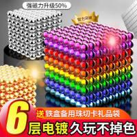 巴克球1000颗磁铁魔力珠便宜磁力棒吸铁石八克球儿童玩具10000000