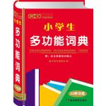 唐文小学生多功能词典