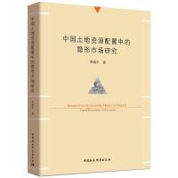 中国土地资源配置中的隐形市场研究