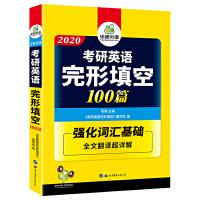 考研英语完形填空100篇2020 强化考研词汇翻译详解 华研外语