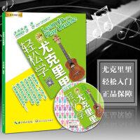 轻松学尤克里里入门自学教材Learnto Playukulele四弦琴小吉他自学教程长江文艺出版社