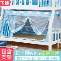 儿童蚊帐梯形高低床学生宿舍1.2米上铺下铺床帘1.5米上下床