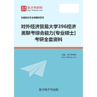 2020年对外经济贸易大学396经济类联考综合能力[专业硕士]考研全套资料汇编(含本校或名校考研历年真题、指定参考教材