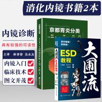 2本 京都胃炎分类+大圃流ESD教程手术技巧 胃镜检查诊断
