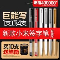 小米巨能写中性笔金属米家签字笔芯0.5mm黑色写字水笔学生用文具子弹头圆珠碳素笔练字考试专用替换10支红笔