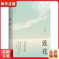莲花 庆山/安妮宝贝 9787201102535 天津人民出版社 新华书店 品质保障