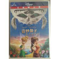 迪士尼系列:奇妙仙子 奇幻兽传说 1DVD D9高清 中英双语 动画片 视频光盘