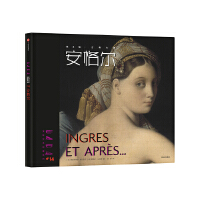 DADA全球艺术启蒙系列第3辑・古典大师:《安格尔》