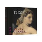 DADA全球艺术启蒙系列第3辑·古典大师:《安格尔》