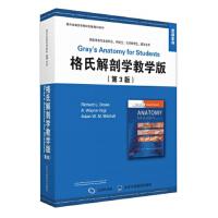 格氏解剖学教学版里查德・德瑞克 (Richard L.Drake) 北京大学医学出版社 【正版图书】