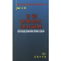 日语世界姓名译名词典