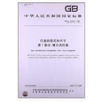 灯座的型式和尺寸 第1部分:螺口式灯座GB/T 19148.1-2008