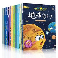 小牛顿科学馆第一辑全10册儿童绘本3 6岁 经典绘本 排行榜 十万个为什么儿童版百科全书少儿科学读物幼儿科普书籍绘本故