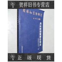 【品相好古旧书二手书】周林频谱健康自助法 中国保健科技学会编 中国