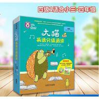 大猫英语分级阅读四级1(适合小学三、四年级)(点读版)儿童英语读物小学生英语阅读书籍少儿英文绘本故事英语启蒙入门教材