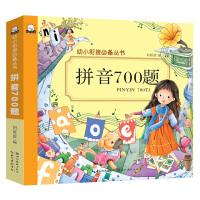 幼小衔接学拼音教材 声母韵母整体认读 拼音书 学前班学拼音的书700题 幼儿园大班一日一练 儿童书籍大全小学生一年级语