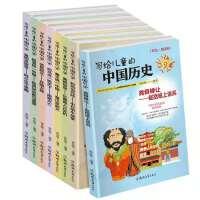 【领券立减100元】8册 写给儿童的中国历史故事读物故事书6-12周岁 中国少年儿童百科全书青少年儿童版中华上下五千年学生版 小学生课外阅读书籍