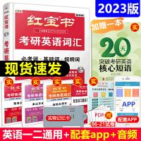 【官方正版】考研英语2022 红宝书考研英语词汇 考研英语词汇2022 考研英语红宝书2022 英语一英语二历年真题单词