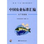 """中国农业标准汇编:水产养殖卷――国家""""十一五""""重点规划图书"""