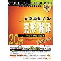 尖刀连 大学英语六级完形与翻译:20天非常高分速成技巧现场讲练