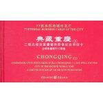 典藏重庆(3)――二战名城老重庆艺术影像纪念明信卡