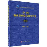中国脑血管病临床研究年鉴(2015)